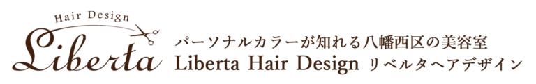 リクルートサイト|Liberta Hair Design【リベルタ】パーソナルカラーが知れる北九州八幡西区の美容室